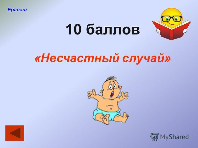 Ералаш 10 баллов «Несчастный случай»