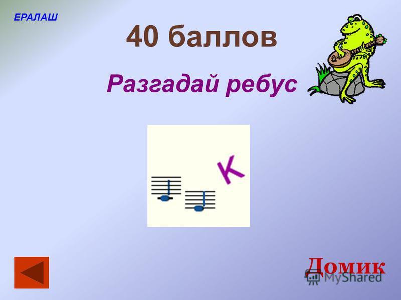 40 баллов Разгадай ребус Домик ЕРАЛАШ