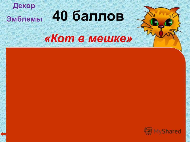 40 баллов «Кот в мешке» Определите герб кемеровской области В Декор Эмблемы В БА