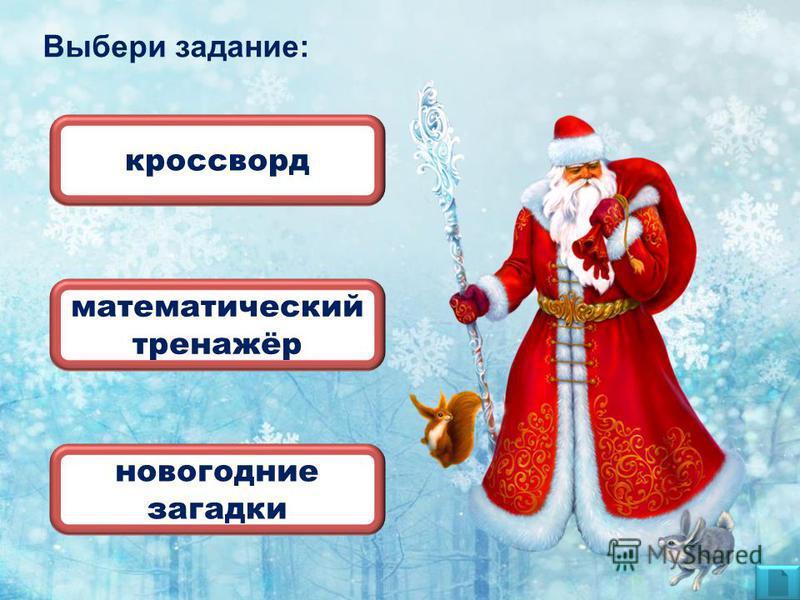 Кто ребят под Новый год Веселить не устает? Кто подарки дарит детям? Кто ребятам всем на свете Елку из лесу привез? Отгадайте! ?