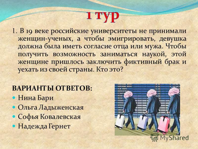 1. В 19 веке российские университеты не принимали женщин-ученых, а чтобы эмигрировать, девушка должна была иметь согласие отца или мужа. Чтобы получить возможность заниматься наукой, этой женщине пришлось заключить фиктивный брак и уехать из своей ст