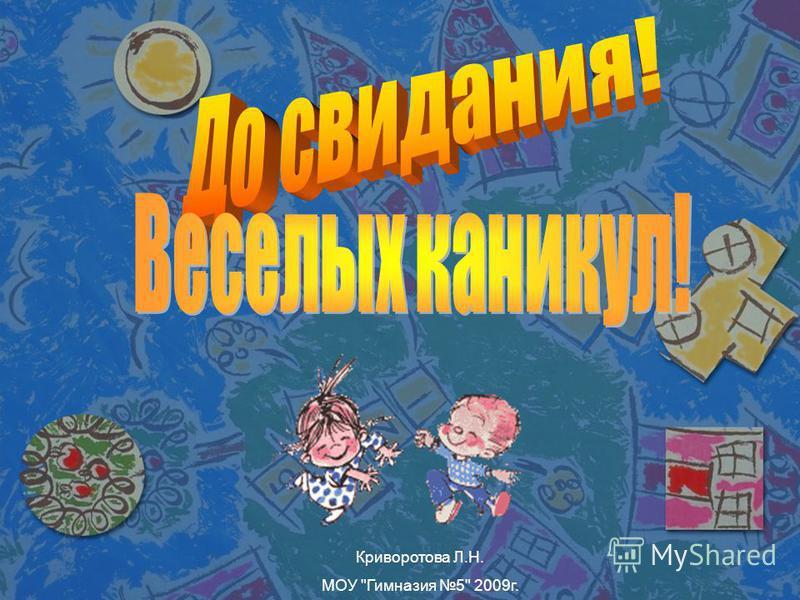 Криворотова Л.Н. МОУ Гимназия 5 2009 г.