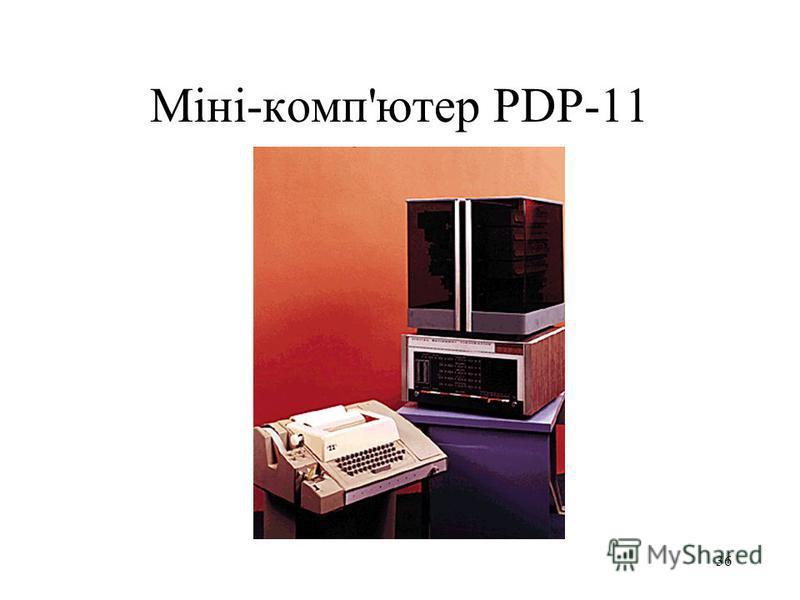 35 Сімейства програмно- сумісних машин Інша важлива тенденція цього часу. Прикладами сімейств програмно- сумісних машин, побудованих на інтегральних мікросхемах, є серії машин IBM/360 і IBM/370 (аналоги цих сімейств радянського виробництва машини сер