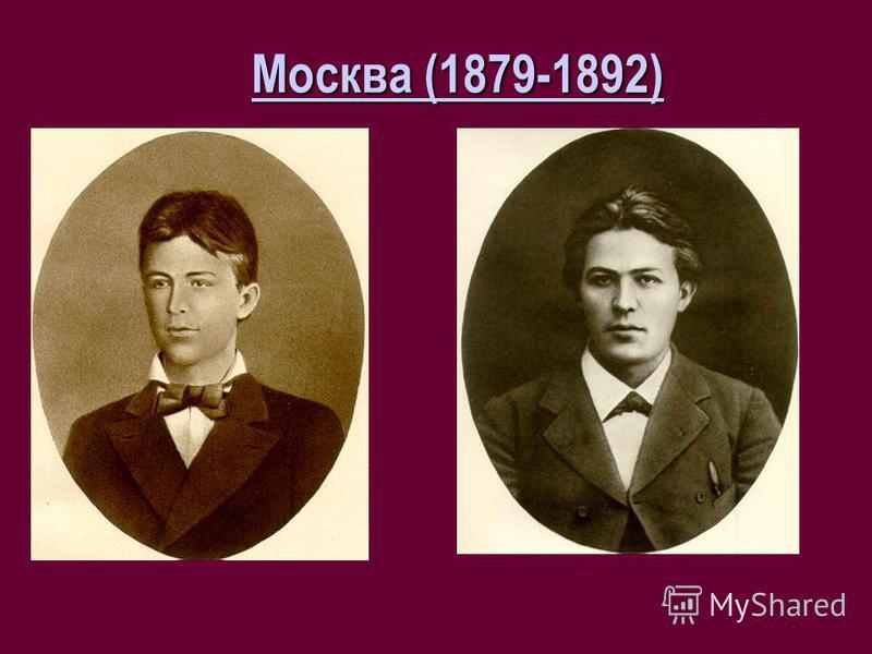 Москва (1879-1892)