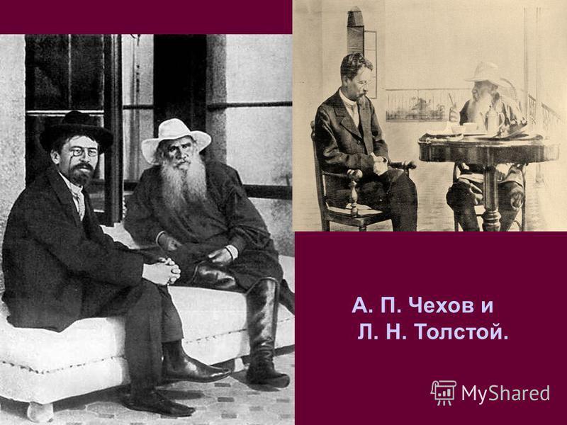 А. П. Чехов и Л. Н. Толстой.
