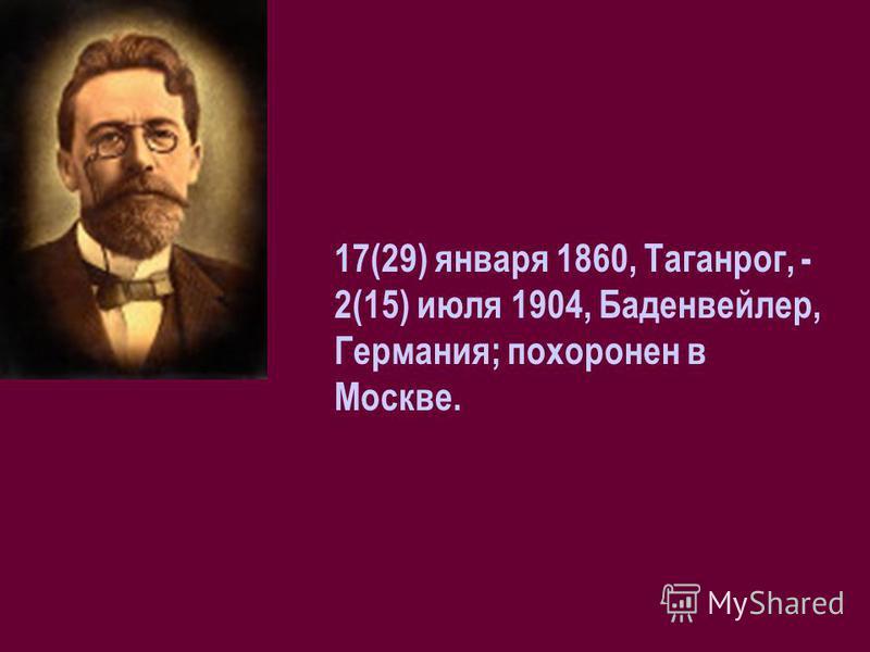 17(29) января 1860, Таганрог, - 2(15) июля 1904, Баденвейлер, Германия; похоронен в Москве.