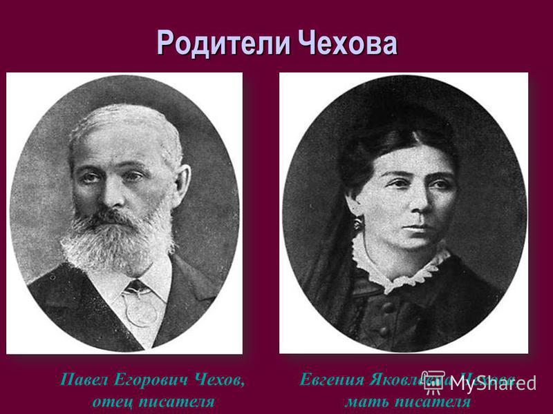 Родители Чехова Павел Егорович Чехов, отец писателя Евгения Яковлевна Чехова, мать писателя