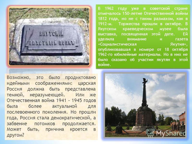 В 1962 году уже в советской стране отмечалось 150-летие Отечественной войны 1812 года, но не с таким размахом, как в 1912-м. Торжества прошли в октябре. В Якутском краеведческом музее была выставка, посвященная этой дате. Ей уделила внимание и газета