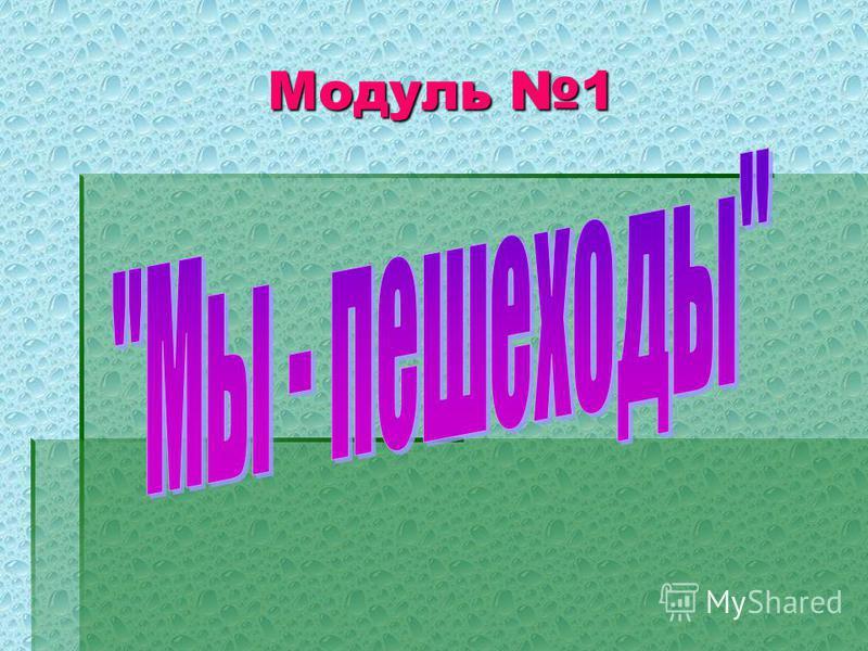 Модуль 1