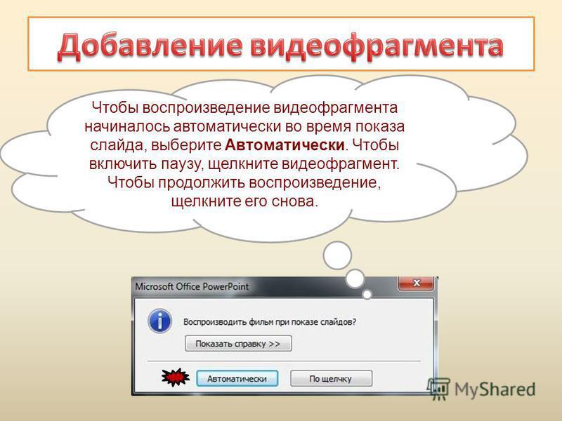 Чтобы воспроизведение видеофрагмента начиналось автоматически во время показа слайда, выберите Автоматически. Чтобы включить паузу, щелкните видеофрагмент. Чтобы продолжить воспроизведение, щелкните его снова.
