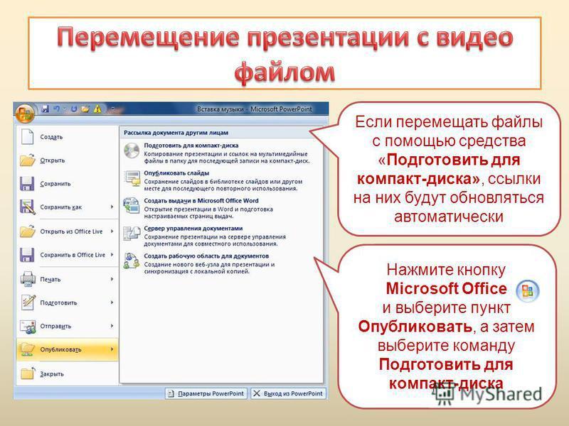 Если перемещать файлы с помощью средства «Подготовить для компакт-диска», ссылки на них будут обновляться автоматически Нажмите кнопку Microsoft Office и выберите пункт Опубликовать, а затем выберите команду Подготовить для компакт-диска