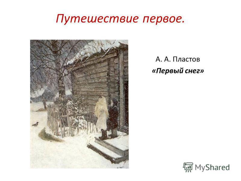 Путешествие первое. А. А. Пластов «Первый снег»