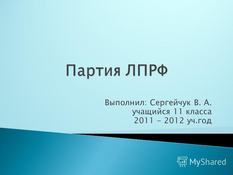 Выполнил: Сергейчук В. А. учащийся 11 класса 2011 - 2012 уч.год