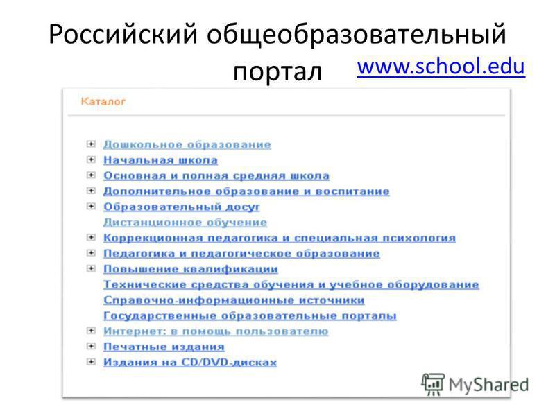 Российский общеобразовательный портал www.school.edu