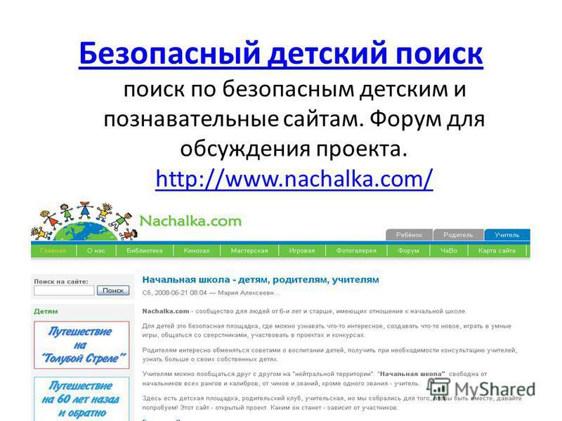 Безопасный детский поиск поиск по безопасным детским и познавательные сайтам. Форум для обсуждения проекта. http://www.nachalka.com/ http://www.nachalka.com/