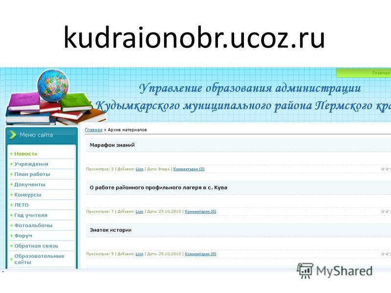 kudraionobr.ucoz.ru