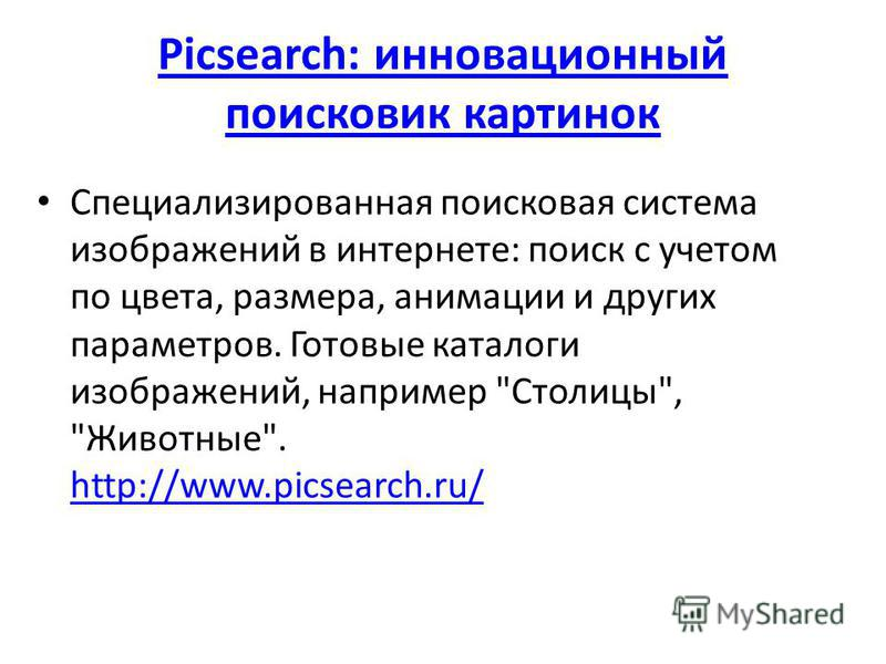 Picsearch: инновационный поисковик картинок Специализированная поисковая система изображений в интернете: поиск с учетом по цвета, размера, анимации и других параметров. Готовые каталоги изображений, например