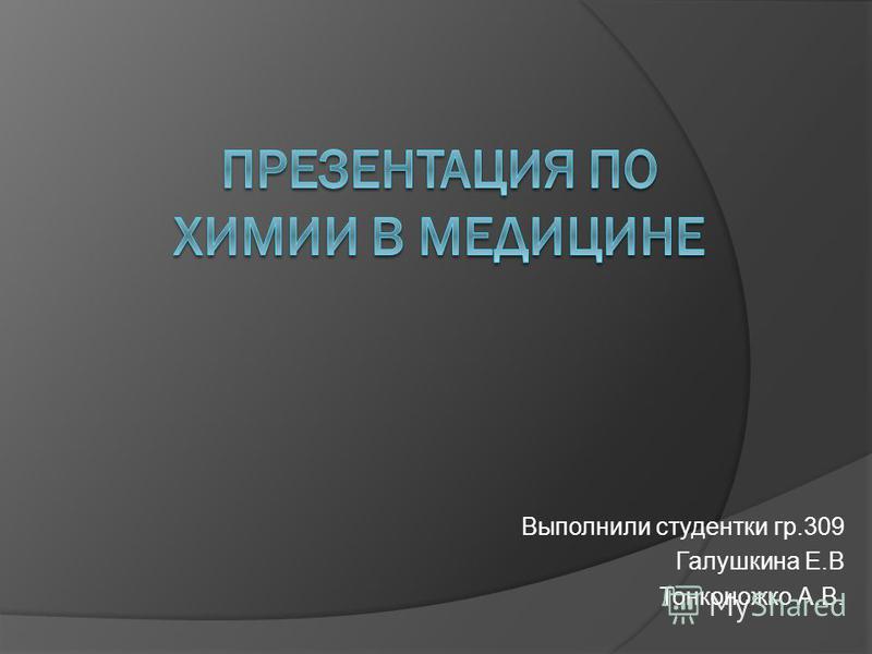 Выполнили студентки гр.309 Галушкина Е.В Тонконожко А.В.
