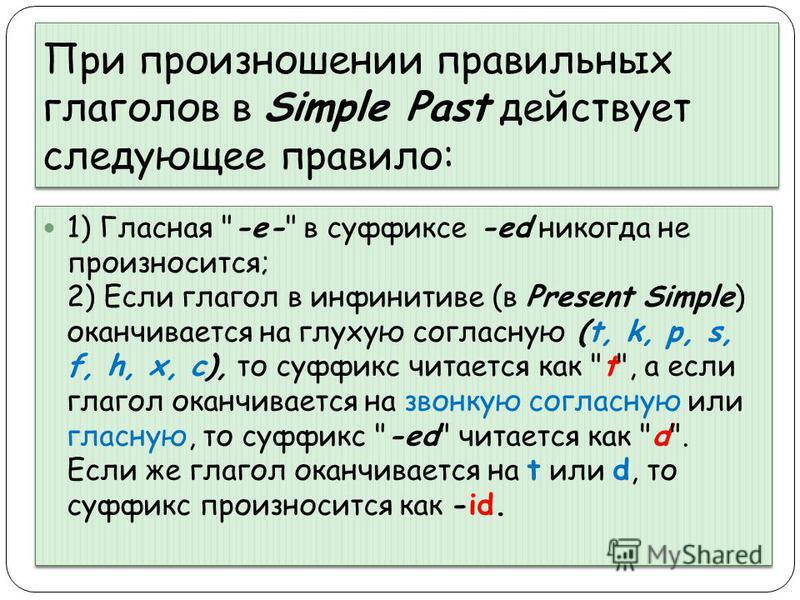 При произношении правильных глаголов в Simple Pаst действует следующее правило: 1) Гласная