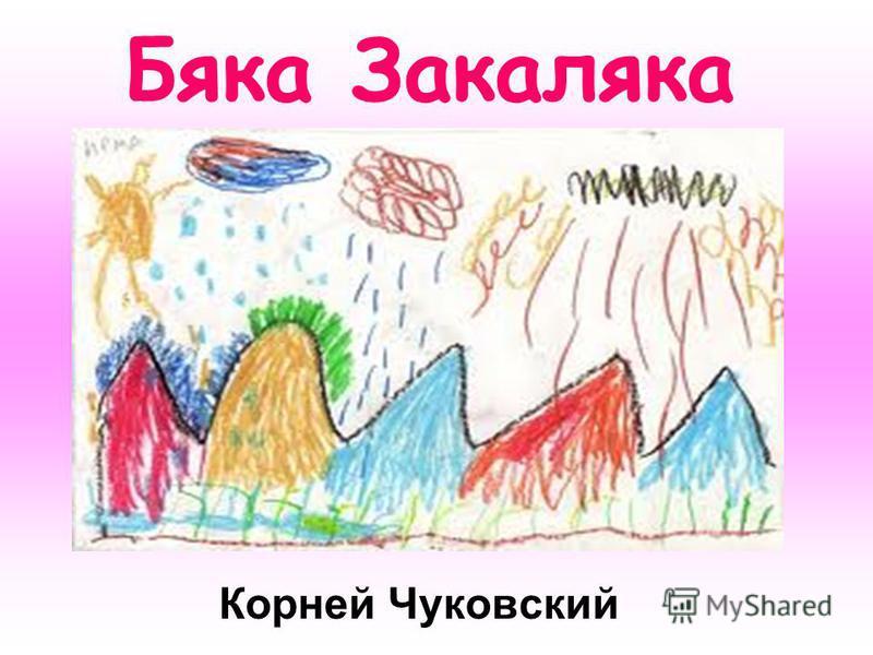Бяка Закаляка Корней Чуковский