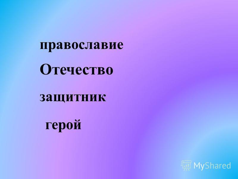 православие Отечество защитник герой