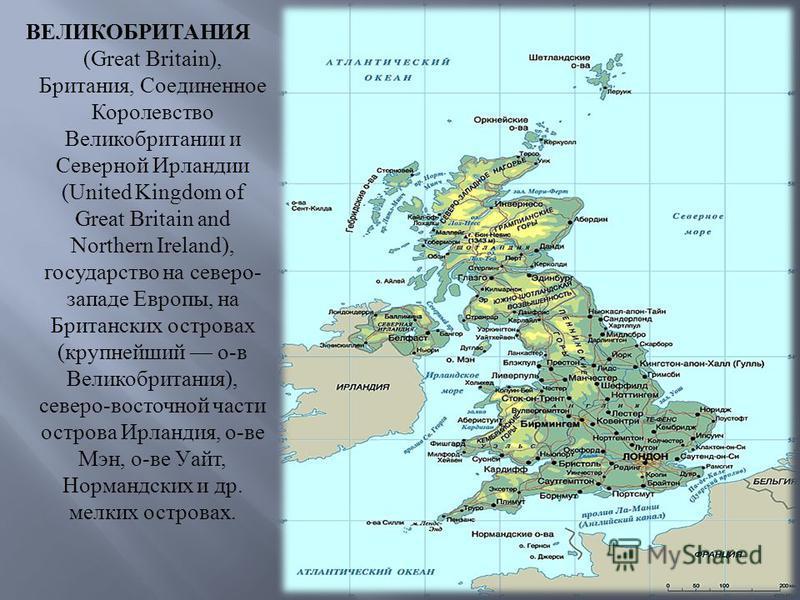 ВЕЛИКОБРИТАНИЯ (Great Britain), Британия, Соединенное Королевство Великобритании и Северной Ирландии (United Kingdom of Great Britain and Northern Ireland), государство на северо- западе Европы, на Британских островах (крупнейший о-в Великобритания),