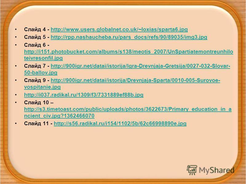 Слайд 4 - http://www.users.globalnet.co.uk/~loxias/sparta6.jpghttp://www.users.globalnet.co.uk/~loxias/sparta6. jpg Слайд 5 - http://rpp.nashaucheba.ru/pars_docs/refs/90/89035/img3.jpghttp://rpp.nashaucheba.ru/pars_docs/refs/90/89035/img3. jpg Слайд
