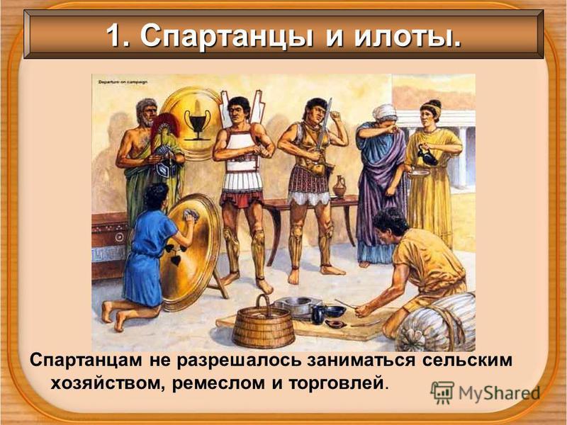Спартанцам не разрешалось заниматься сельским хозяйством, ремеслом и торговлей.