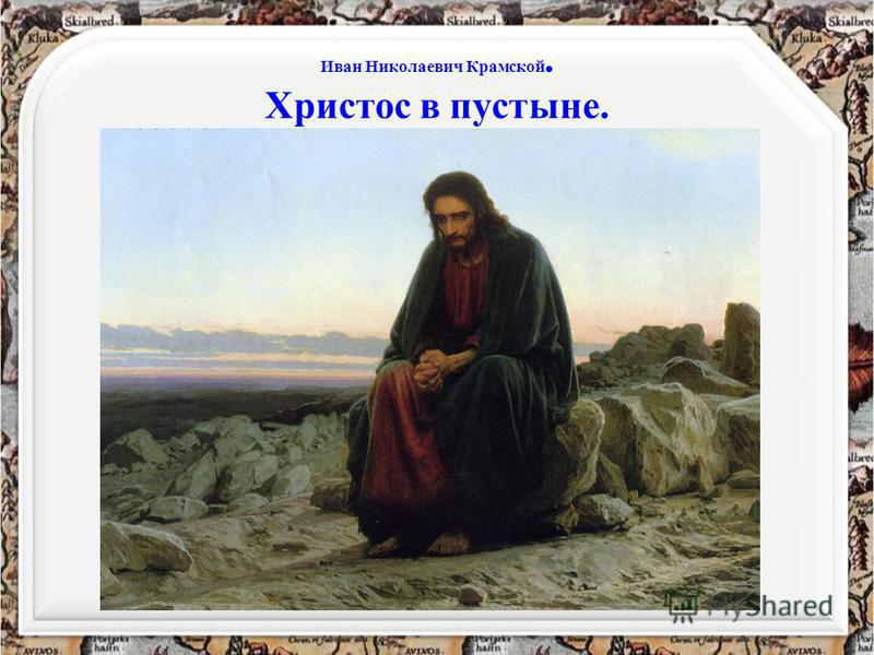 Иван Николаевич Крамской. Христос в пустыне.