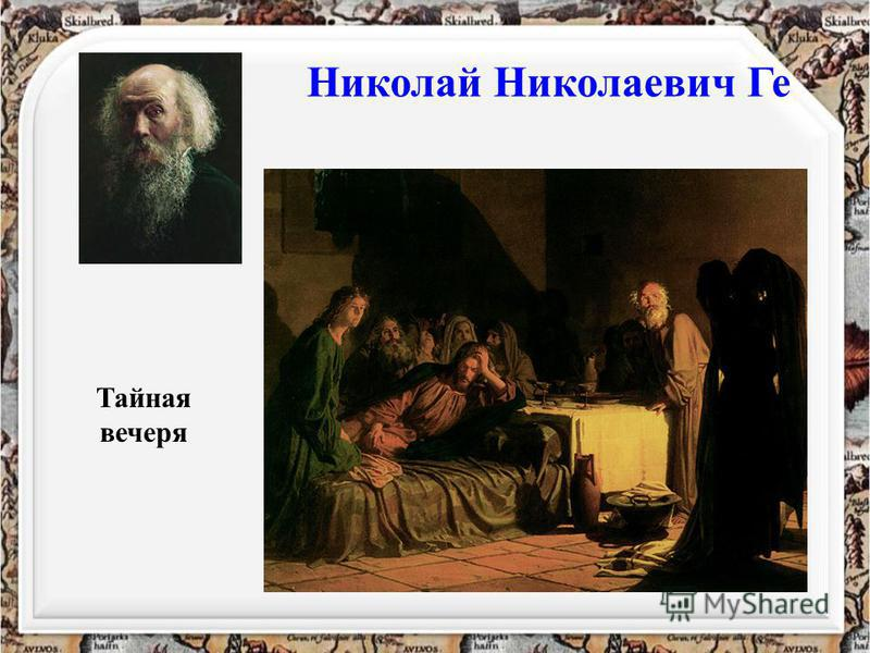 Николай Николаевич Ге Тайная вечеря