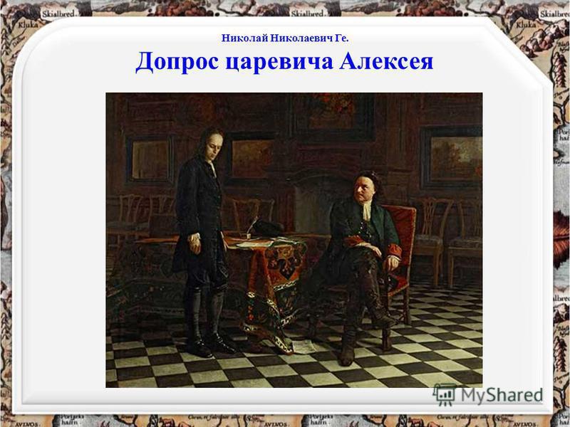 Николай Николаевич Ге. Допрос царевича Алексея