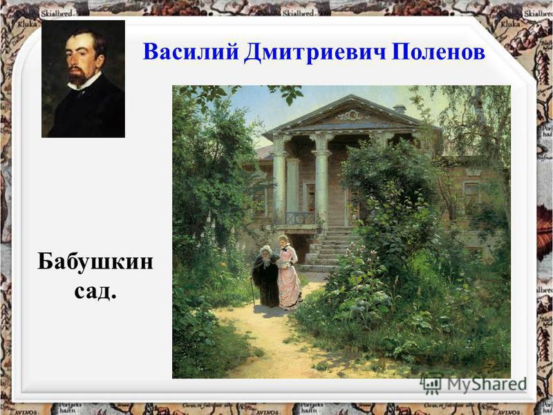 Василий Дмитриевич Поленов Бабушкин сад.