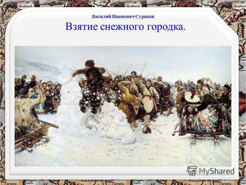 Василий Иванович Суриков Взятие снежного городка.