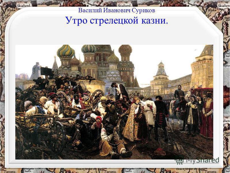 Василий Иванович Суриков Утро стрелецкой казни.