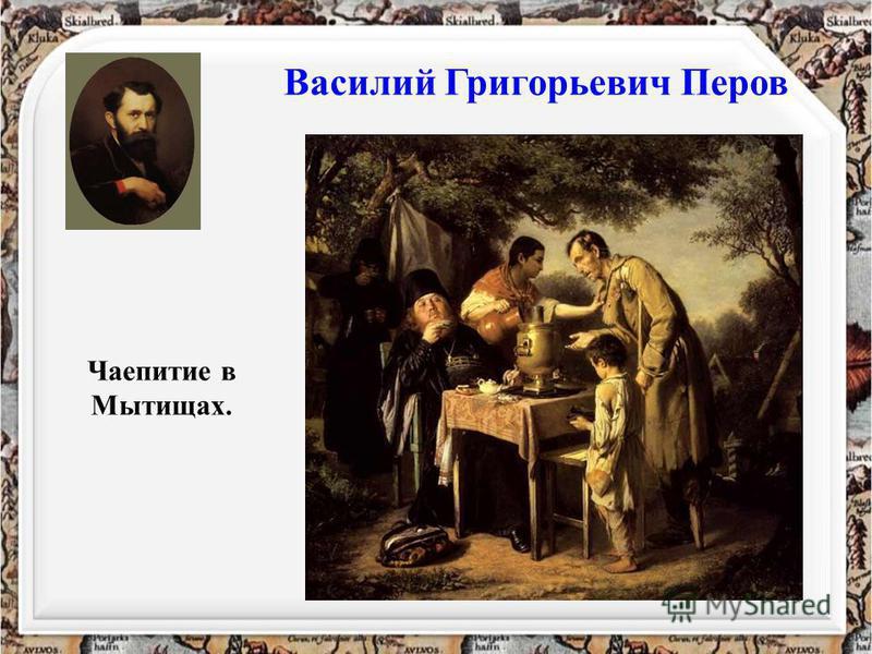 Василий Григорьевич Перов Чаепитие в Мытищах.