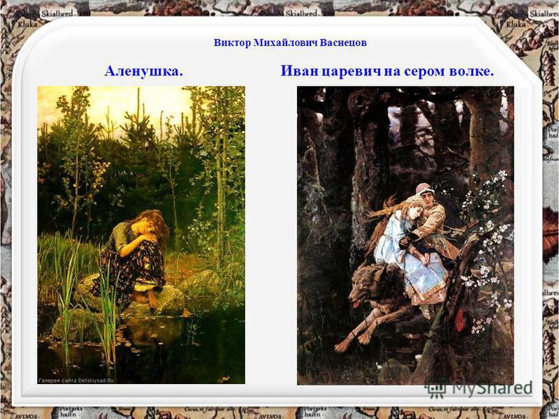 Виктор Михайлович Васнецов Аленушка. Иван царевич на сером волке.