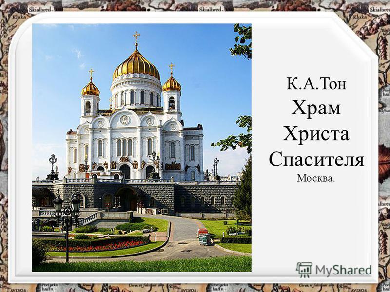 К.А.Тон Храм Христа Спасителя Москва.