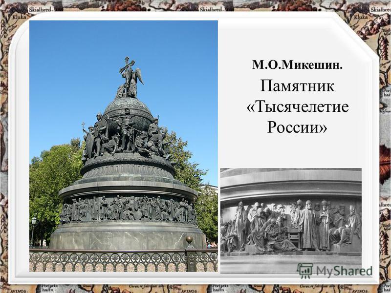 М.О.Микешин. Памятник «Тысячелетие России»