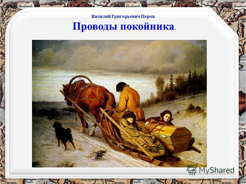 Василий Григорьевич Перов Проводы покойника.