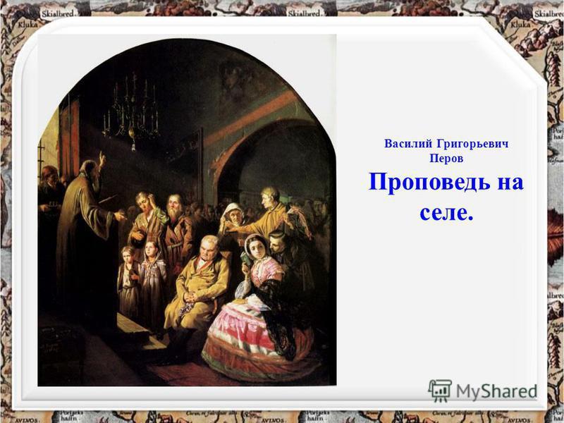 Василий Григорьевич Перов Проповедь на селе.