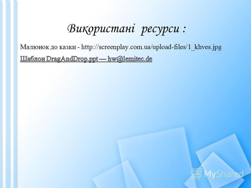 Використані ресурси : Малюнок до казки - http://screenplay.com.ua/upload-files/1_khves.jpg