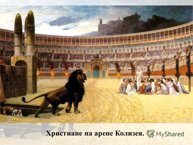 Христиане на арене Колизея.
