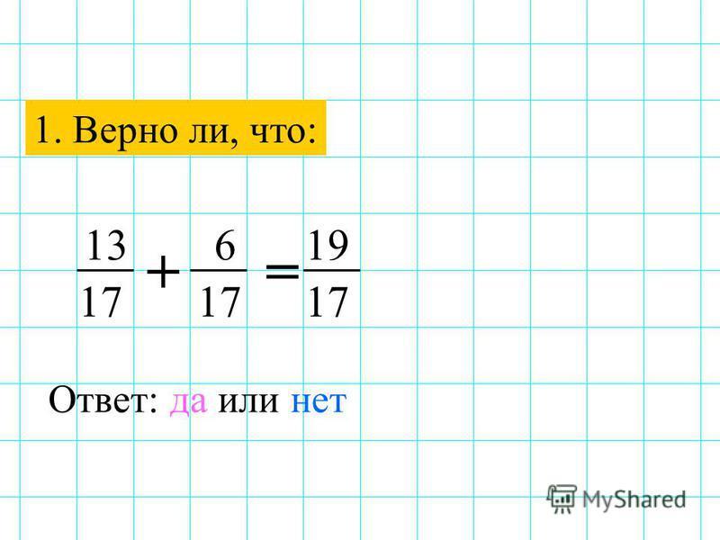 1. Верно ли, что: += 1913 17 6 Ответ: да или нет
