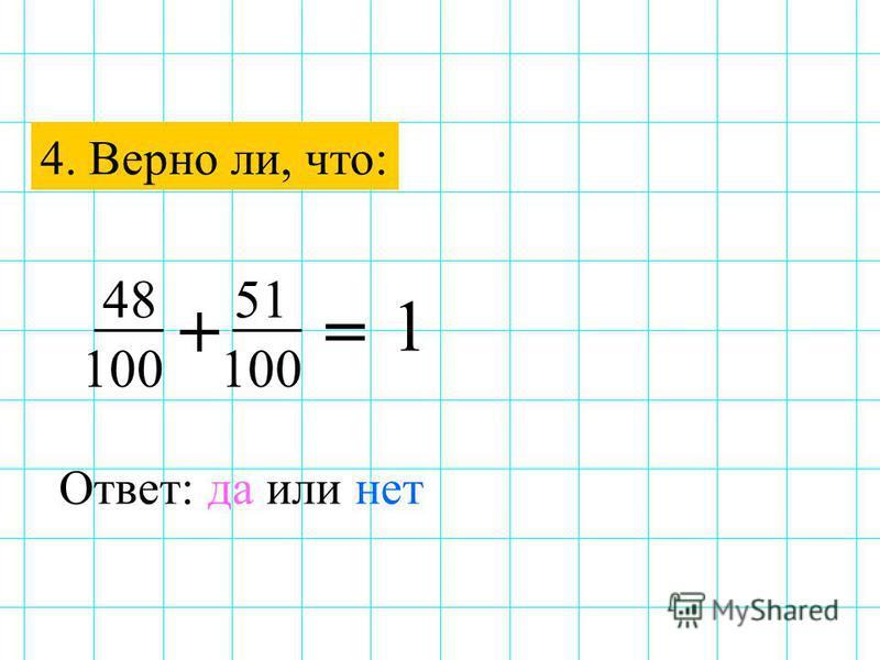 4. Верно ли, что: += 4851 100 Ответ: да или нет 1