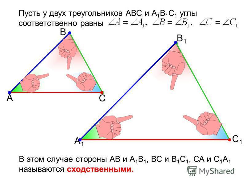 Пусть у двух треугольников АВС и А 1 В 1 С 1 углы соответственно равны сходственными. В этом случае стороны АВ и А 1 В 1, ВС и В 1 С 1, СА и С 1 А 1 называются сходственными. А В С С1С1 В1В1 А1А1