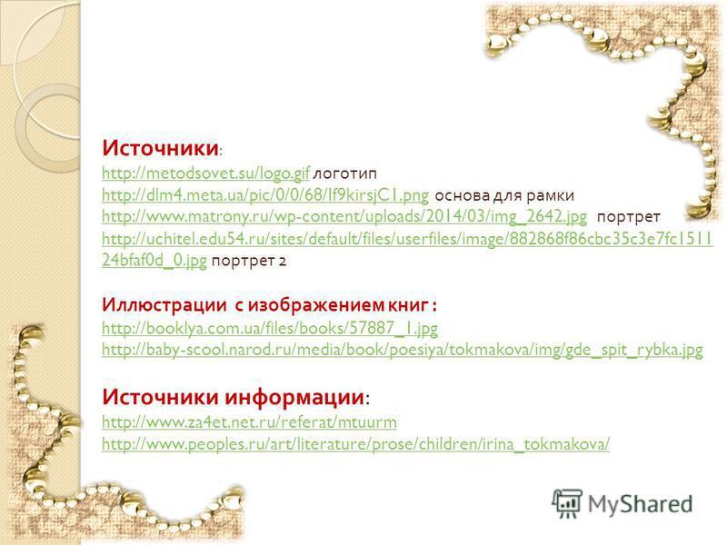 Источники : http://metodsovet.su/logo.gif логотип http://dlm4.meta.ua/pic/0/0/68/If9kirsjC1. png основа для рамки http://www.matrony.ru/wp-content/uploads/2014/03/img_2642. jpg портрет http://uchitel.edu54.ru/sites/default/files/userfiles/image/88286