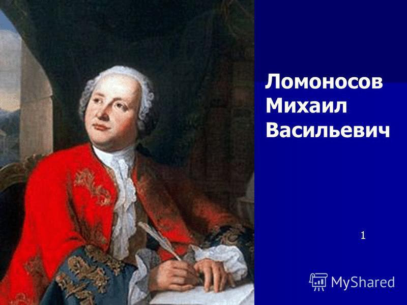 Ломоносов Михаил Васильевич 1