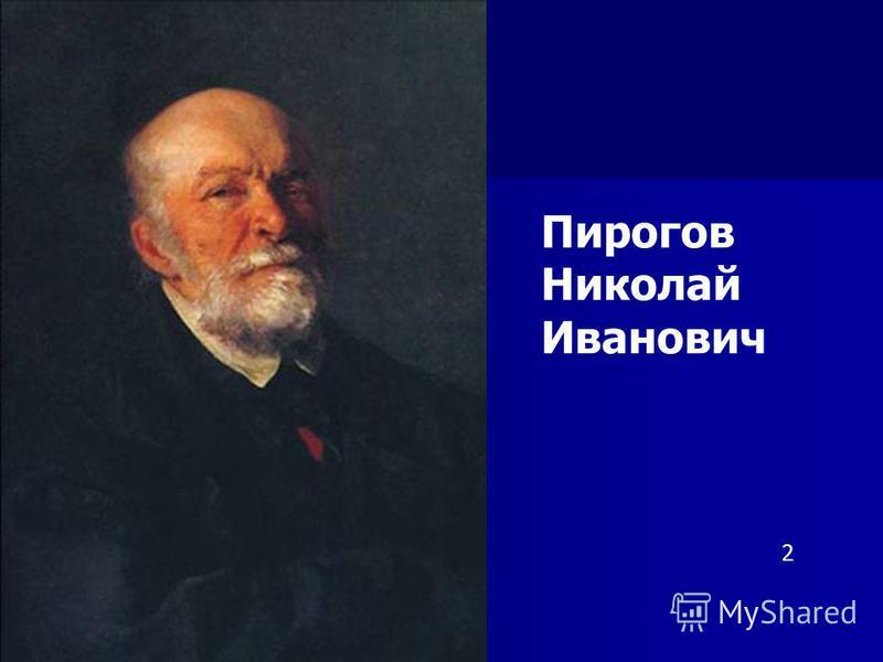 Пирогов Николай Иванович 2