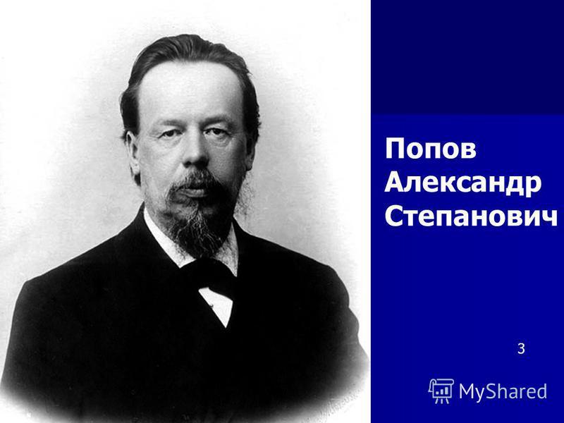 Попов Александр Степанович 3