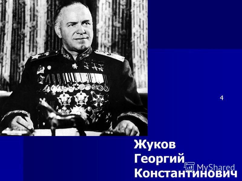 Жуков Георгий Константинович 4